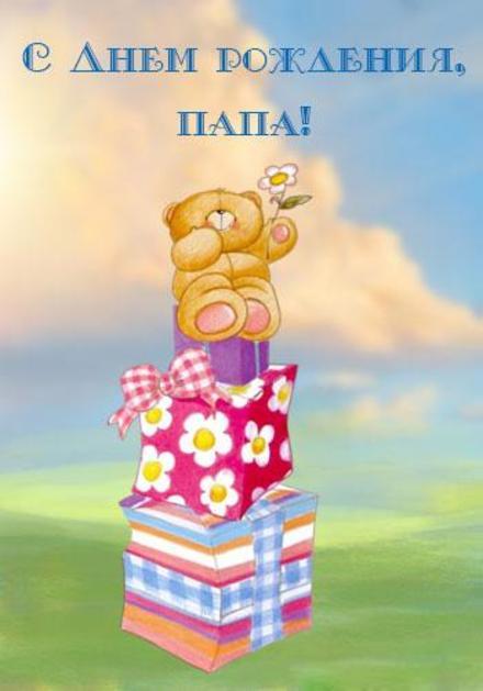 Шаблон открытки с днем рождения папе от сына