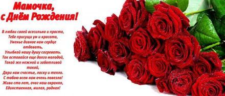Открытка, с днем рождения маме, цветы, стихи, поздравление, розы. Открытки  Открытка, с днем рождения маме, цветы, стихи, поздравление, розы, стихи скачать бесплатно онлайн скачать открытку бесплатно   123ot