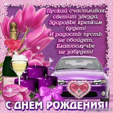Открытка, картинка, с днем рождения, поздравление, с днём рождения, день рождения, розы, букет, короткое поздравление в стихах, тюльпаны. Открытки  Открытка, картинка, с днем рождения, поздравление, с днём рождения, день рождения, розы, букет, короткое поздравление в стихах, тюльпаны, машина скачать бесплатно онлайн скачать открытку бесплатно | 123ot
