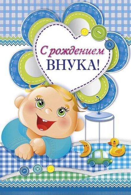 Открытка, картинка, с рождением внука, открытка с рождением внука. Открытки  Открытка, картинка, с рождением внука, открытка с рождением внука, поздравление на день рождения внука, поздравление с рождением внука скачать бесплатно онлайн скачать открытку бесплатно | 123ot