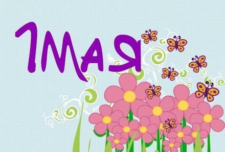 Открытка 1 мая, картинка, Первомай, праздник, День весны и труда, поздравление, мир, труд, май, цветы. скачать открытку бесплатно | 123ot