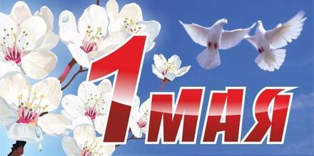 Открытка 1 мая, картинка на 1 мая, праздник Первомай, поздравление на День весны и труда! Мир, труд, май! Летящие голуби в небе. скачать открытку бесплатно | 123ot