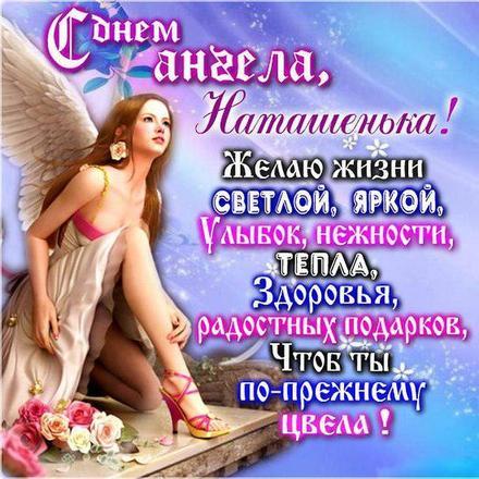 Открытка, картинка, с днем рождения, день рождения, поздравление, Наташа, Наташенька, день ангела. Открытки  Открытка, картинка, с днем рождения, день рождения, поздравление, Наташа, Наташенька, день ангела, ангел скачать бесплатно онлайн скачать открытку бесплатно | 123ot