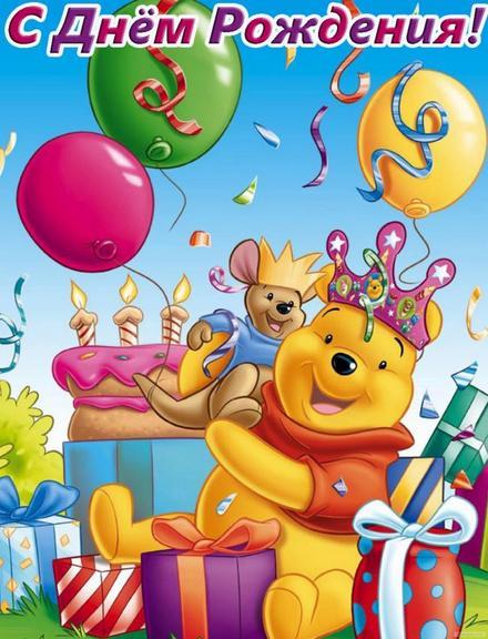 Детская открытка на день рождения Винни Пух. Открытки  Детская открытка на день рождения Винни Пух и подарки скачать бесплатно онлайн скачать открытку бесплатно | 123ot