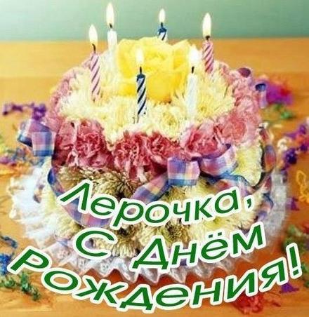 Открытка, картинка, открытка с днем рождения Лера, открытка на день рождения для Валерии, с днем рождения Лера, торт. Открытки  Открытка, картинка, открытка с днем рождения Лера, открытка на день рождения для Валерии, с днем рождения Лера скачать бесплатно онлайн скачать открытку бесплатно | 123ot