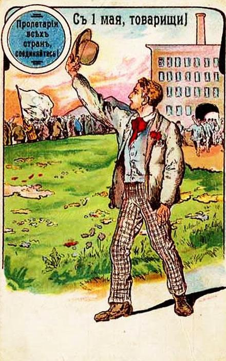 Открытка, СССР, ретро, 1 мая, Первомай, праздник, с 1 мая, товарищи, старинная открытка. скачать открытку бесплатно | 123ot