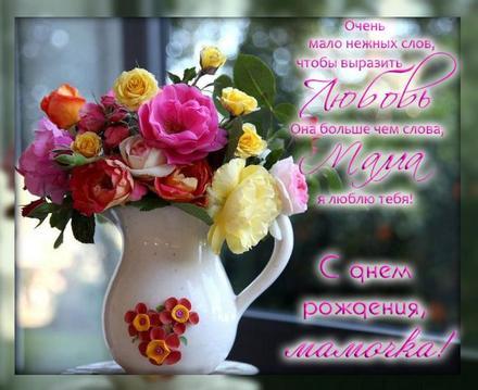 Красивая открытка, с днем рождения маме, поздравление, ваза, цветы. Открытки  Красивая открытка, с днем рождения маме, поздравление, ваза, цветы, любовь скачать бесплатно онлайн скачать открытку бесплатно | 123ot