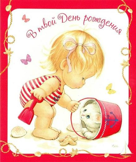 Открытка, картинка, с днем рождением ребенку, открытка с рождением малышу, малыш. Открытки  Открытка, картинка, с днем рождением ребенку, открытка с рождением малышу, малыш, поздравление в твой день рождения скачать бесплатно онлайн скачать открытку бесплатно | 123ot