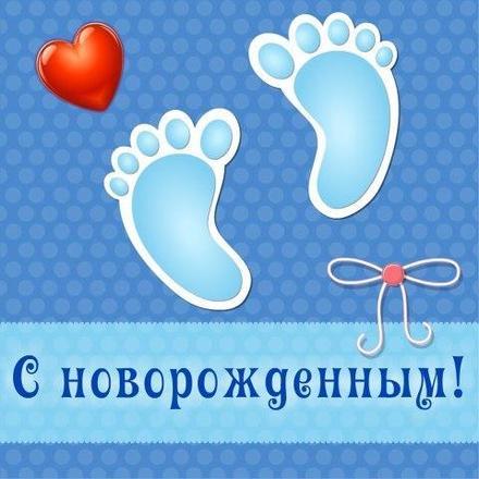 Открытка, картинка, с рождением сына, открытка с рождением сыночка, следы. Открытки  Открытка, картинка, с рождением сына, открытка с рождением сыночка, поздравление на рождение сына, поздравление с рождением сыночка, с новорожденным, открытка с новорожденным, поздравление с новорожденным скачать бесплатно онлайн скачать открытку бесплатно | 123ot