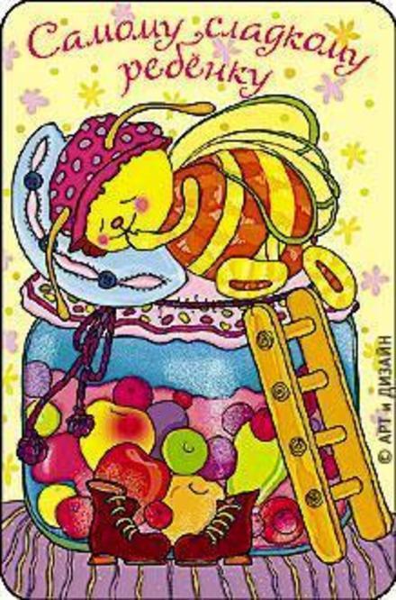 Детская открытка на день рождения самый сладкий. Открытки  Детская открытка на день рождения самый сладкий ребенок скачать бесплатно онлайн скачать открытку бесплатно | 123ot