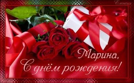 Открытка, картинка, с днем рождения, день рождения, поздравление, Марина, Мариночка, цветы. Открытки  Открытка, картинка, с днем рождения, день рождения, поздравление, Марина, Мариночка, цветы, розы скачать бесплатно онлайн скачать открытку бесплатно | 123ot