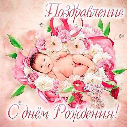 Открытка, картинка, с днем рождения, поздравление, с днём рождения, малыш. Открытки  Открытка, картинка, с днем рождения, поздравление, с днём рождения, малыш, скачать бесплатно скачать бесплатно онлайн скачать открытку бесплатно   123ot