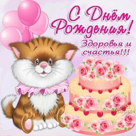 Открытка, картинка, с днем рождения, поздравление, с днём рождения, стихи, торт. Открытки  Открытка, картинка, с днем рождения, поздравление, с днём рождения, стихи, торт, скачать бесплатно скачать бесплатно онлайн скачать открытку бесплатно | 123ot