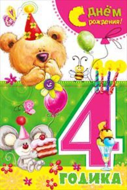 Открытка на день рождения детская 4. Открытки  Открытка на день рождения детская 4 годика скачать бесплатно онлайн скачать открытку бесплатно | 123ot