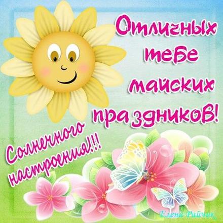 Открытка на 1 мая с солнцем и цветами, веселая картинка 1 мая, Первомай, праздник, День весны и труда, поздравление на майские праздники! скачать открытку бесплатно | 123ot