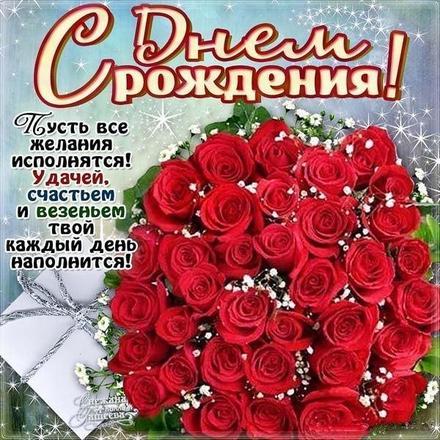 Открытка, картинка, с днем рождения, поздравление, с днём рождения, день рождения, розы, стихи, короткое поздравление в стихах. Открытки  Открытка, картинка, с днем рождения, поздравление, с днём рождения, день рождения, розы, стихи, короткое поздравление в стихах, пожелание скачать бесплатно онлайн скачать открытку бесплатно   123ot