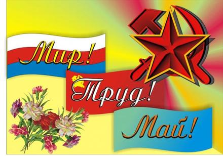 Открытка на 1 мая с флагами, праздник Первомай, цветы, День весны и труда! Мир, труд, май! флаг России, флаг СССР. скачать открытку бесплатно | 123ot