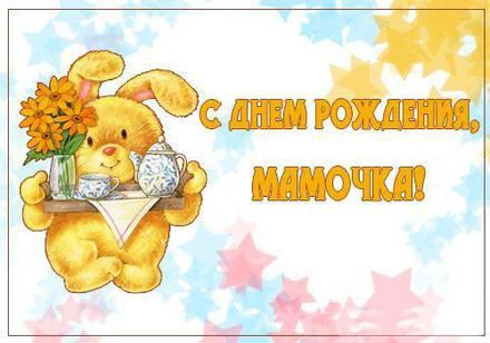 Красивая открытка, с днем рождения маме, поздравление, мишка. Открытки  Милая открытка, с днем рождения маме, поздравление, мишка скачать бесплатно онлайн скачать открытку бесплатно | 123ot