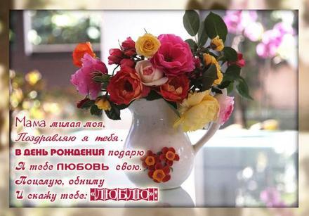 открытка, с днем рождения маме, поздравление, ваза, цветы, стихи. Открытки  Красивая открытка, с днем рождения маме, поздравление, ваза, цветы, стихи скачать бесплатно онлайн скачать открытку бесплатно | 123ot