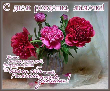 открытка, с днем рождения маме, поздравление, цветы, букет, пионы. Открытки  Красивая открытка, с днем рождения маме, поздравление, цветы, букет, пионы скачать бесплатно онлайн скачать открытку бесплатно | 123ot