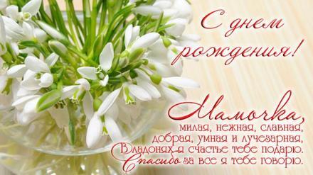 открытка, с днем рождения маме, поздравление, цветы, ваза. Открытки  открытка, с днем рождения маме, поздравление, нежные цветы, ваза скачать бесплатно онлайн скачать открытку бесплатно | 123ot