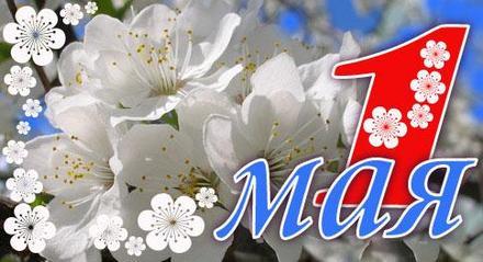 Открытка 1 мая, картинка, 1 мая, Первомай, праздник, День весны и труда, цветы, яблоня, весна пришла! скачать открытку бесплатно | 123ot