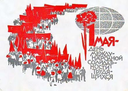 Открытка из СССР 1 мая, День международной солидарности трудящихся, демонстрация. скачать открытку бесплатно   123ot