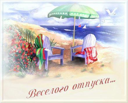 Открытка, картинка, отпуск, прикольная открытка отпуск, пожелание хорошего отпуска, поздравление с отпуском, открытка приятного отдыха, открытка веселого отпуска. Открытки  Открытка, картинка, отпуск, прикольная открытка отпуск, пожелание хорошего отпуска, поздравление с отпуском, открытка приятного отдыха, открытка веселого отпуска, пляж скачать бесплатно онлайн скачать открытку бесплатно | 123ot