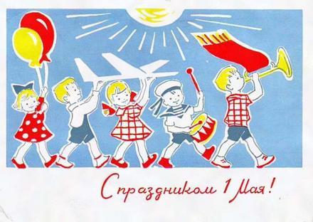 Открытка, СССР, ретро, 1 мая, Первомай, праздник, День международной солидарности трудящихся, дети СССР! скачать открытку бесплатно | 123ot