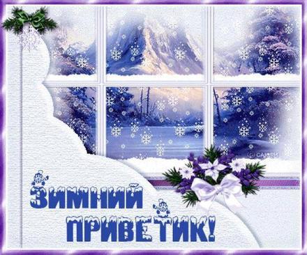 Открытка, картинка, привет, зимний привет, приветик, зима, окно. Открытки  Открытка, картинка, привет, зимний привет, приветик, зима, окно, снег скачать бесплатно онлайн скачать открытку бесплатно | 123ot