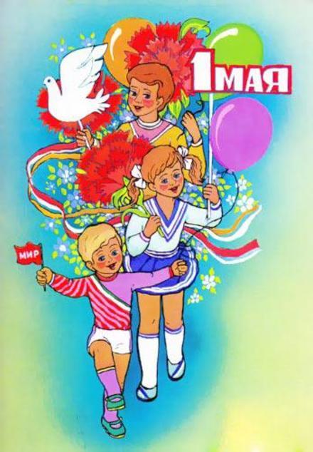 Открытка 1 мая! День международной солидарности трудящихся, дети. скачать открытку бесплатно | 123ot