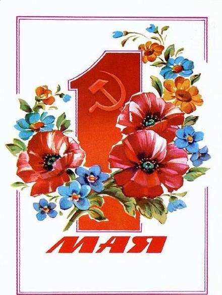 Открытка, картинка, ретро, 1 мая, Первомай, праздник в СССР, цветы, маки. скачать открытку бесплатно   123ot