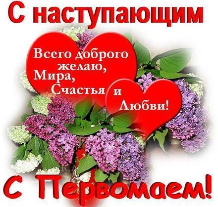 Открытка 1 мая, открытка на 1 мая, поздравление с первым маем, с первомаем, открытка на день всех трудящихся! скачать открытку бесплатно | 123ot