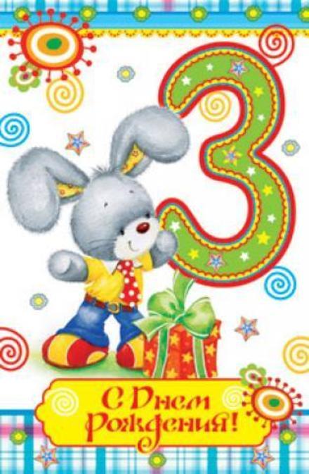 Днем рождения, открытка с днем рождения 3 года внучке