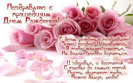 Нежная открытка поздравление с прошедшим Днем рождения Розы. Открытки  Нежная открытка поздравление с прошедшим Днем рождения Розовые розы скачать бесплатно онлайн скачать открытку бесплатно | 123ot