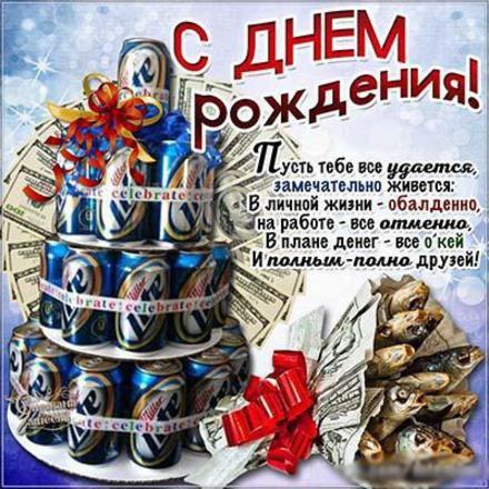 Открытка, картинка, с днем рождения, поздравление, с днём рождения, букет, рыба, пиво. Открытки  Открытка, картинка, с днем рождения, поздравление, с днём рождения, букет, рыба, пиво, для мужчины скачать бесплатно онлайн скачать открытку бесплатно | 123ot
