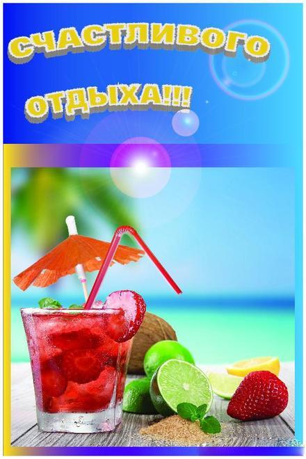 Открытка, картинка, отпуск, прикольная открытка отпуск, пожелание хорошего отпуска, поздравление с отпуском, открытка приятного отдыха, счастливого отдыха. Открытки  Открытка, картинка, отпуск, прикольная открытка отпуск, пожелание хорошего отпуска, поздравление с отпуском, открытка приятного отдыха, счастливого отдыха, фрукты скачать бесплатно онлайн скачать открытку бесплатно | 123ot