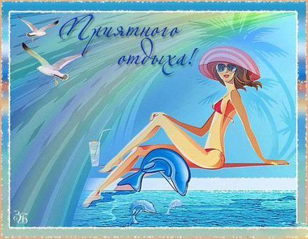 Открытка, картинка, отпуск, прикольная открытка отпуск, пожелание хорошего отпуска, поздравление с отпуском, открытка приятного отдыха, девушка. Открытки  Открытка, картинка, отпуск, прикольная открытка отпуск, пожелание хорошего отпуска, поздравление с отпуском, открытка приятного отдыха, девушка, дельфин скачать бесплатно онлайн скачать открытку бесплатно | 123ot