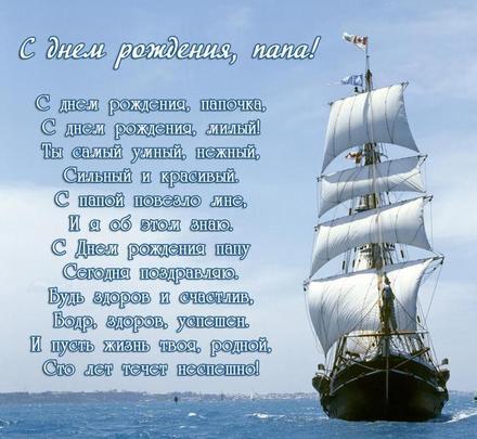 Открытка, с днем рождения папе, море, корабль. Открытки  Открытка, с днем рождения папе, море, корабль, стихи, поздравление скачать бесплатно онлайн скачать открытку бесплатно | 123ot
