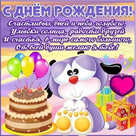 Открытка, картинка, с днем рождения, поздравление, с днём рождения, торт. Открытки  Открытка, картинка, с днем рождения, поздравление, с днём рождения, торт, стихи скачать бесплатно онлайн скачать открытку бесплатно | 123ot