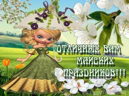 Открытка 1 мая, первомай, майские праздники, цветы, весна, праздник весны и труда, майские праздники. Принцесса! Девочка! Белые цветы! скачать открытку бесплатно | 123ot