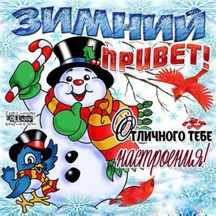 Открытка, картинка, привет, зимний привет, приветик, зима, снеговик. Открытки  Открытка, картинка, привет, зимний привет, приветик, зима, снеговик, пожелание скачать бесплатно онлайн скачать открытку бесплатно | 123ot