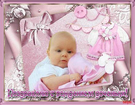 Открытка, картинка, с рождением дочки, открытка с рождением доченьки, малышка. Открытки  Открытка, картинка, с рождением дочки, открытка с рождением доченьки, поздравление на день рождения дочки, поздравление с рождением доченьки скачать бесплатно онлайн скачать открытку бесплатно | 123ot