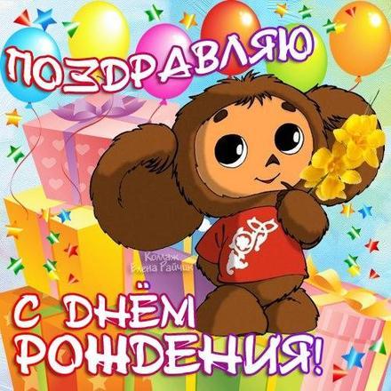 Открытка на день рождения малыша Чебурашка. Открытки  Красивая открытка на день рождения малыша Чебурашка скачать бесплатно онлайн скачать открытку бесплатно | 123ot
