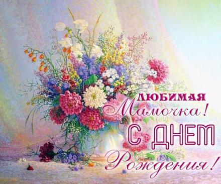 открытка, с днем рождения маме, поздравление, цветы, букет. Открытки  Красивая открытка, с днем рождения маме, поздравление, цветы, букет скачать бесплатно онлайн скачать открытку бесплатно | 123ot