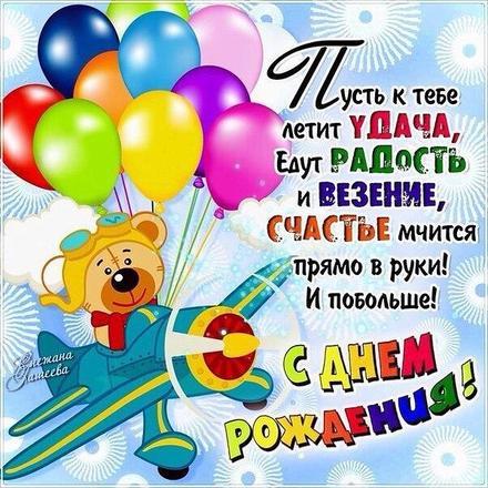 Открытка, картинка, с днем рождения, поздравление, с днём рождения, день рождения, прикольное поздравление. Открытки  Открытка, картинка, с днем рождения, поздравление, с днём рождения, день рождения, прикольное поздравление, прикол скачать бесплатно онлайн скачать открытку бесплатно | 123ot