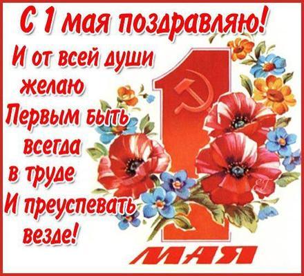 Открытка на 1 мая со стихом, поздравление на 1 мая, Скачать открытку, картинку бесплатно для WhatsApp, ВКонтакте, Одноклассники и Инстаграмм! скачать открытку бесплатно | 123ot
