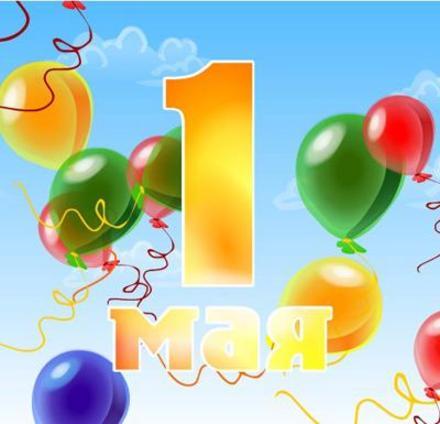 Открытка на 1 мая, картинка с цветными воздушными шариками в небе, 1 мая, Первомай, День весны и труда! скачать открытку бесплатно | 123ot
