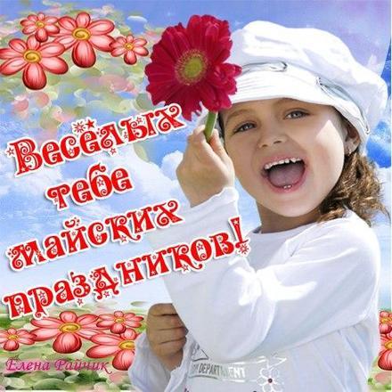 Открытка 1 мая, картинка, 1 мая, Первомай, праздник, День весны и труда, поздравление, весна, цветок, девочка. скачать открытку бесплатно   123ot