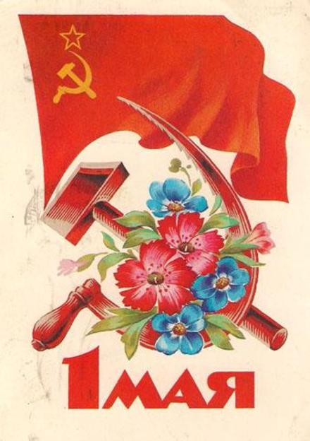 Открытка, СССР, ретро, 1 мая, Первомай, праздник, флаг. скачать открытку бесплатно | 123ot